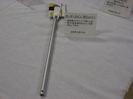 カードクリッパー.JPG