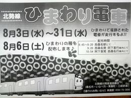 ひまわり電車チラシ.JPG