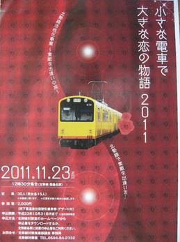出逢い列車表.JPG