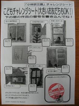 博物館4.JPG