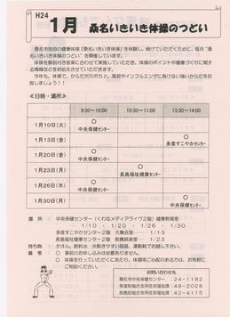 桑名いきいき体操201201.jpgのサムネール画像