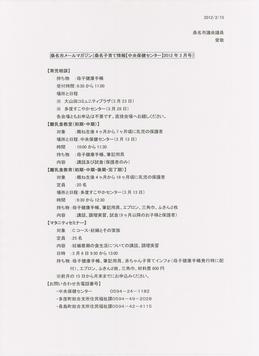 桑名市メールマガジン(中央保健)201203号.jpg