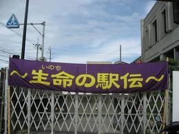 いのち駅伝1.JPG