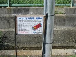 マイクロ水力発電1.JPG