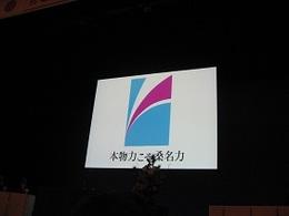 新市10周年記念式典 (1).JPG