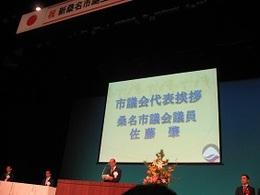 新市10周年記念式典 (10).JPG
