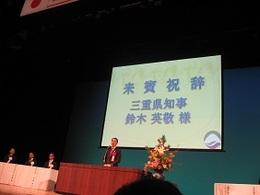 新市10周年記念式典 (11).JPG