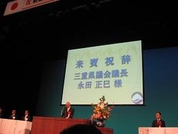 新市10周年記念式典 (12).JPG
