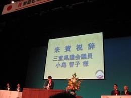 新市10周年記念式典 (13).JPG