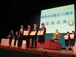 新市10周年記念式典 (20).JPG