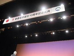 新市10周年記念式典 (7).JPG