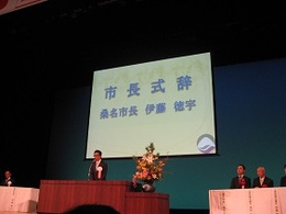 新市10周年記念式典 (9).JPG