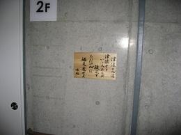 防火協会視察 (3).JPG