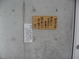 防火協会視察 (9).JPG