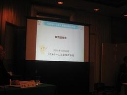 トヨタホーム説明会 (3).JPG