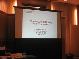 トヨタホーム説明会 (4).JPG