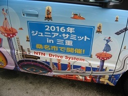 ジュニアサミット推進課貸与 (5).JPG