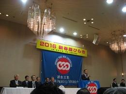 連合三重2016旗びらき (3).JPG
