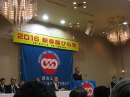 連合三重2016旗びらき (4).JPG
