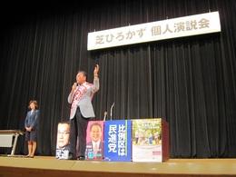 芝さん決起集会桑名 (4).JPG