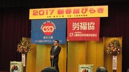 2017新春旗開き連合三重 (3).JPG