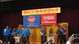 2017新春旗開き連合三重 (8).JPG