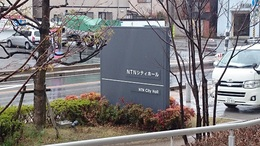 NTNシティホール作業 (1).JPG