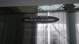 NTNシティホール作業 (7).JPG