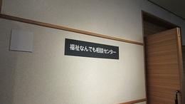 福祉なんでも相談センター (3).JPG