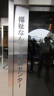 福祉なんでも相談センター (5).JPG