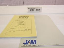IMG_JAM総会2017 (2).JPG