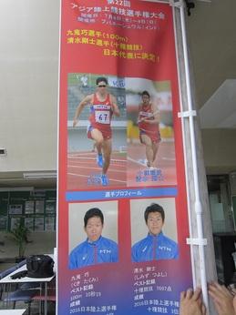 アジア選手権.JPG