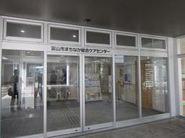 富山市まちなか総合ケアセンター (2).JPG
