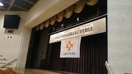 定期総会労福協.JPG (2).JPG