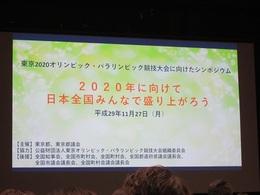 東京2020オリ・パラシンポジウム (0).JPG
