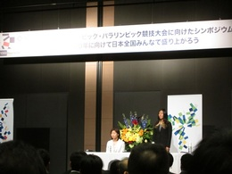 東京2020オリ・パラシンポジウム (12).JPG
