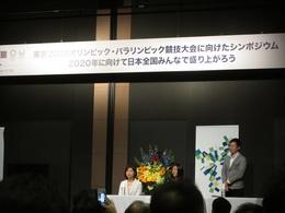 東京2020オリ・パラシンポジウム (13).JPG