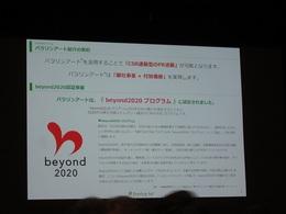 東京2020オリ・パラシンポジウム (15).JPG