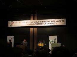 東京2020オリ・パラシンポジウム (4).JPG