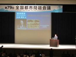 第79回全国都市問題会議 (1).JPG