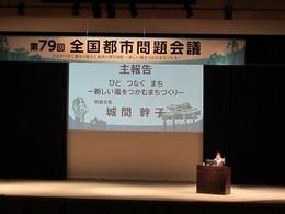 第79回全国都市問題会議 (2).JPG