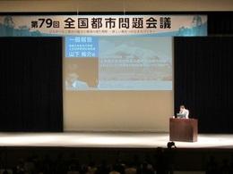 第79回全国都市問題会議 (4).JPG