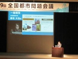 第79回全国都市問題会議 (5).JPG