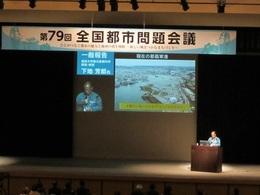第79回全国都市問題会議 (6).JPG