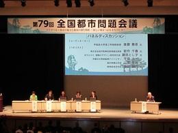 第79回全国都市問題会議 (7).JPG