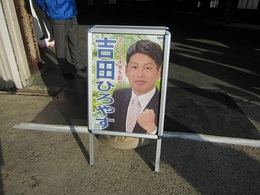 吉田ひろゆき (2).JPG