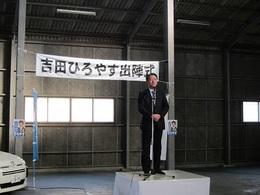 吉田ひろゆき (4).JPG