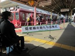 1月1日養老鉄道テープカット (4).JPG