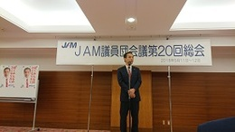 JAM議員団総会 (1).JPG