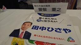 JAM議員団総会 (4).JPG